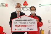 서울시-사랑의열매, 코로나19 위기가구에 5억 4500만 원 긴급지원