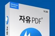 자유소프트, 국산 PDF 패키지 소프트웨어 '자유PDF' 출시