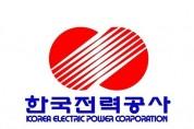 한국전력 2분기 전기요금 유보