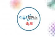 """[속보]정부 """"변이 바이러스에 의한 3월'대유행' 가능성 배제못해"""""""