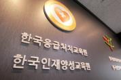 한국응급처치교육원