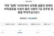 경기도, 일베에 글올린 성범죄 의혹 7급 공무원 임용취소