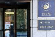 금감원, 신한은행에 기관주의 제재 및 과태료 21억원 부과